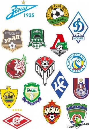 Логотипы российских футбольных команд